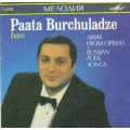 Paata Burchuladze - Arias from Operas / Russian Folk Songs