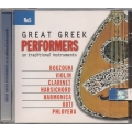 Great Greek Performers On Traditional Instruments No5